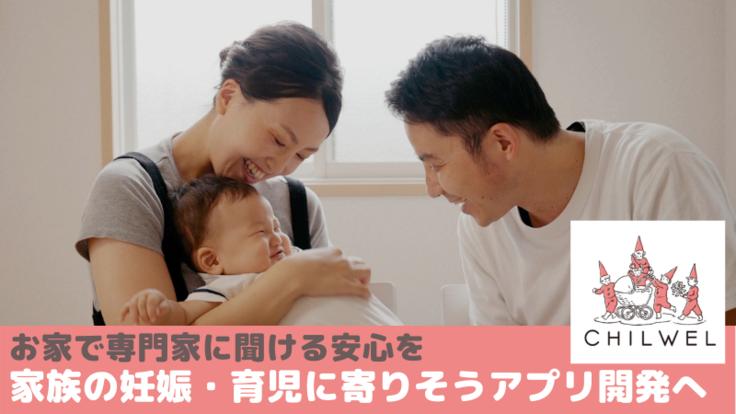 お家で専門家に聞ける安心を|家族の妊娠・育児に寄りそうアプリ開発へ